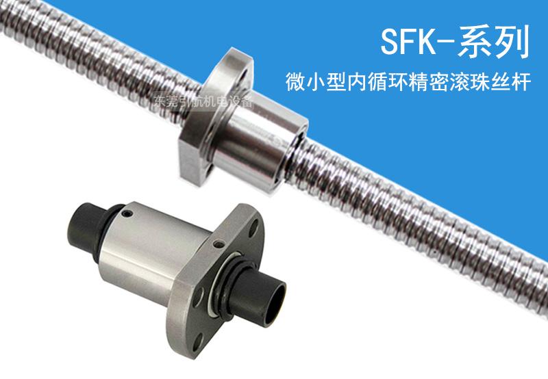 滚珠丝杠SFK-微小型-TBI滚珠丝杆