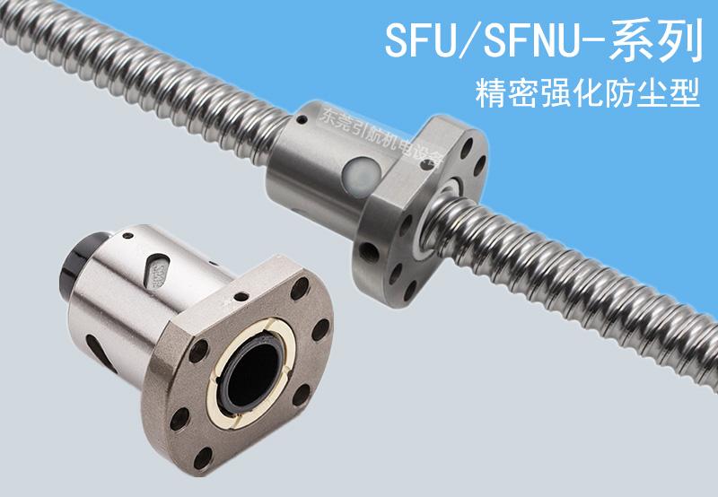 滚珠丝杠SFNU-强化防尘型 TBI滚珠丝杆